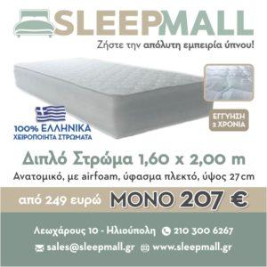 Sleep mall - Ελληνικά στρώματα