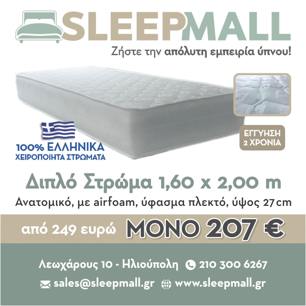 sleepmall - ελληνικά στρώματα