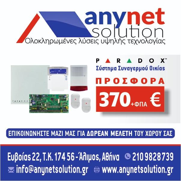 Anynet - Συστήματα συναγερμών